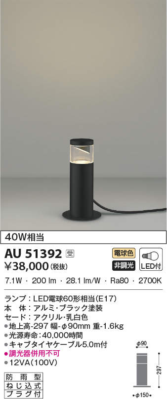 AU51392エクステリア LEDガーデンライト ローポール サイド配光タイプ スタンドタイプ白熱球60W相当 電球色 非調光 防雨型 差込プラグ付コイズミ照明 照明器具 庭 入口 エントランス 玄関 植込 屋外用 ポール灯