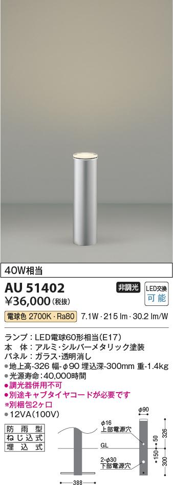 AU51402エクステリア LEDガーデンライト ローポール L400mm アッパー配光タイプ白熱球40W相当 電球色 非調光 防雨型 埋込式コイズミ照明 照明器具 庭 入口 エントランス 玄関 植込 屋外用 ポール灯