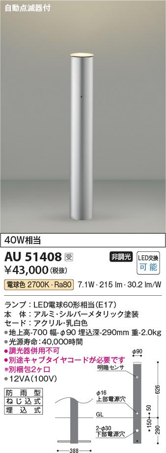 AU51408エクステリア LEDガーデンライト ローポール L700mm アッパー配光タイプ 自動点滅器付白熱球60W相当 電球色 非調光 防雨型 埋込式コイズミ照明 照明器具 庭 入口 エントランス 玄関 植込 屋外用 ポール灯