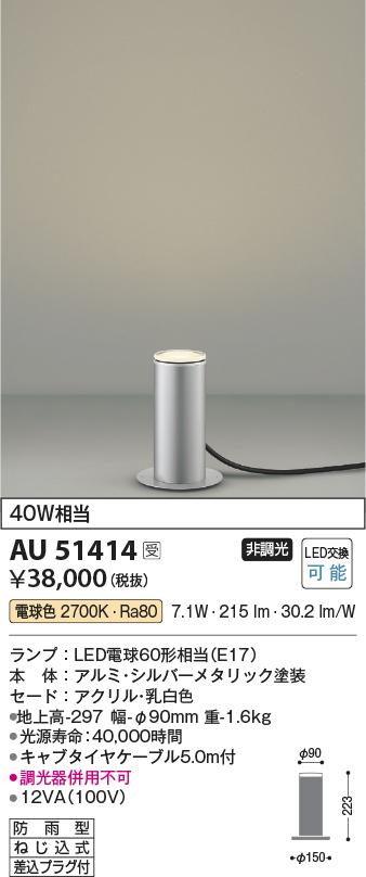 AU51414エクステリア LEDガーデンライト ローポール アッパー配光タイプ スタンドタイプ白熱球60W相当 電球色 非調光 防雨型 差込プラグ付コイズミ照明 照明器具 庭 入口 エントランス 玄関 植込 屋外用 ポール灯