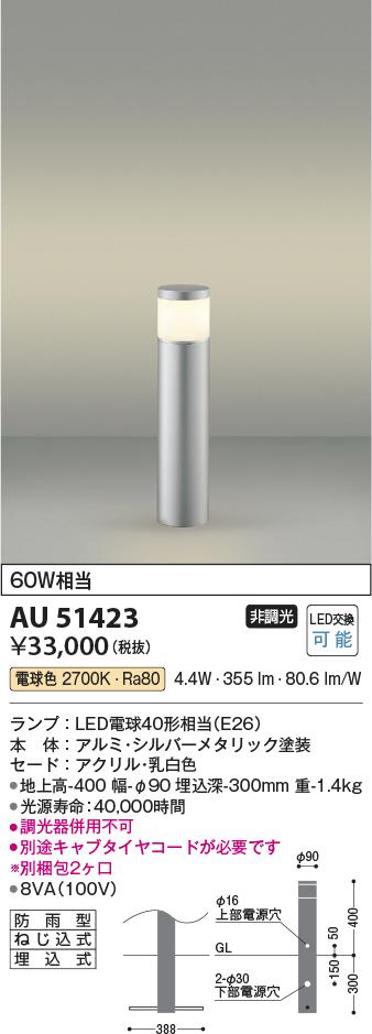 AU51423エクステリア LEDガーデンライト ローポール L400mm 天面遮光タイプ白熱球60W相当 電球色 非調光 防雨型 埋込式コイズミ照明 照明器具 庭 入口 エントランス 玄関 植込 屋外用 ポール灯