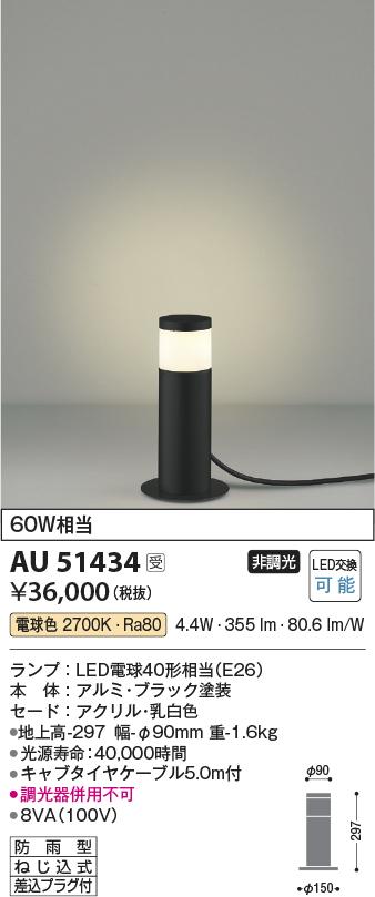 AU51434エクステリア LEDガーデンライト ローポール 天面遮光タイプ スタンドタイプ白熱球60W相当 電球色 非調光 防雨型 差込プラグ付コイズミ照明 照明器具 庭 入口 エントランス 玄関 植込 屋外用 ポール灯