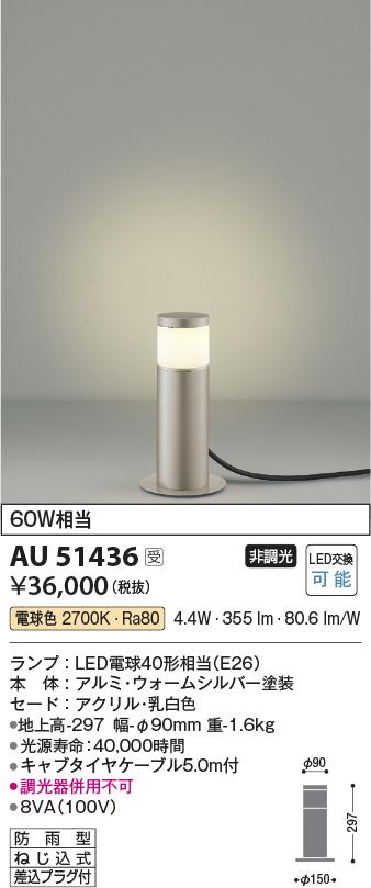 AU51436エクステリア LEDガーデンライト ローポール 天面遮光タイプ スタンドタイプ白熱球60W相当 電球色 非調光 防雨型 差込プラグ付コイズミ照明 照明器具 庭 入口 エントランス 玄関 植込 屋外用 ポール灯