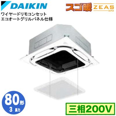 SDRC80BS (3馬力 三相200V ワイヤード)ダイキン 業務用エアコン 天井埋込カセット形 S-ラウンドフロー エコオートグリル(自動昇降)パネル仕様 <センシング> シングル80形 スゴ暖ZEAS