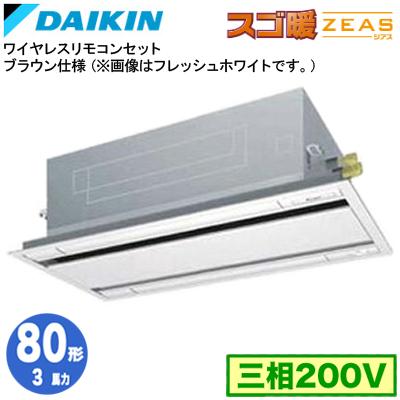 SDRG80BNT (3馬力 三相200V ワイヤレス)ダイキン 業務用エアコン 天井埋込カセット形 エコ・ダブルフロー 標準タイプ シングル80形 スゴ暖ZEAS
