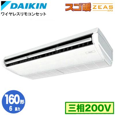SDRH160BN (6馬力 三相200V ワイヤレス)ダイキン 業務用エアコン 天井吊形 標準タイプ シングル160形 スゴ暖ZEAS