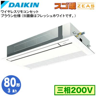 SDRK80BNT (3馬力 三相200V ワイヤレス)ダイキン 業務用エアコン 天井埋込カセット形 シングルフロー 標準タイプ シングル80形 スゴ暖ZEAS