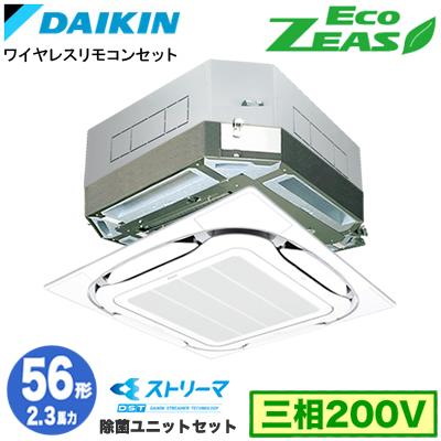 日本製 SZRC56BFNT ストリーマ除菌ユニットセット(2.3馬力 三相200V ワイヤレス)ダイキン 業務用エアコン 天井埋込カセット形S-ラウンドフロー <標準>タイプ シングル56形 EcoZEAS, サンブマチ ccfca291