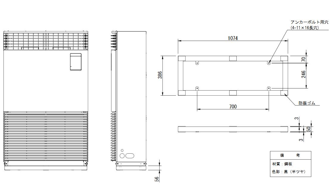 TCB-B2801F50 東芝 業務用エアコン 床置形用置台 50mm 部材