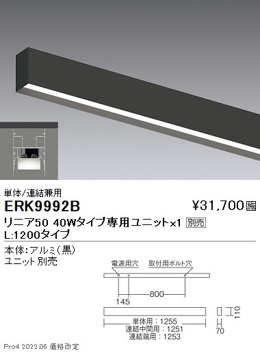ERK9992BLEDデザインベースライト リニア50 Syncaシリーズ本体:単体/連結兼用 直付 L:1200タイプ遠藤照明 施設照明