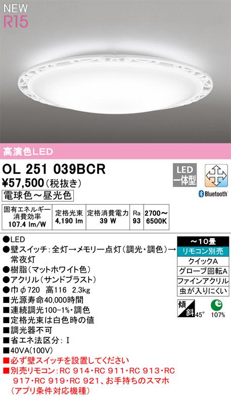 OL251039BCRLEDシーリングライト 10畳用 R15高演色CONNECTED LIGHTING LC-FREE 調光・調色 Bluetooth対応 電気工事不要オーデリック 照明器具 天井照明 居間 リビング 応接 おしゃれ 【~10畳】