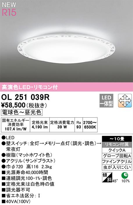 OL251039RLEDシーリングライト 10畳用 R15高演色LC-FREE 調光・調色 電気工事不要オーデリック 照明器具 天井照明 居間 リビング 応接 おしゃれ 【~10畳】