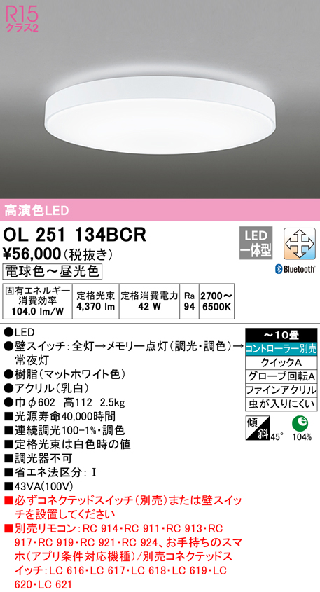 OL251134BCRLEDシーリングライト 10畳用 R15高演色CONNECTED LIGHTING LC-FREE 調光・調色 Bluetooth対応 電気工事不要オーデリック 照明器具 天井照明 居間 リビング 応接 おしゃれ 【~10畳】