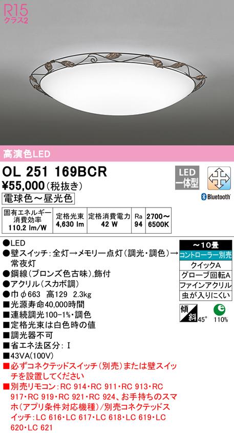 OL251169BCRLEDシーリングライト 10畳用 R15高演色CONNECTED LIGHTING LC-FREE 調光・調色 Bluetooth対応 電気工事不要オーデリック 照明器具 天井照明 居間 リビング 応接 おしゃれ 【~10畳】