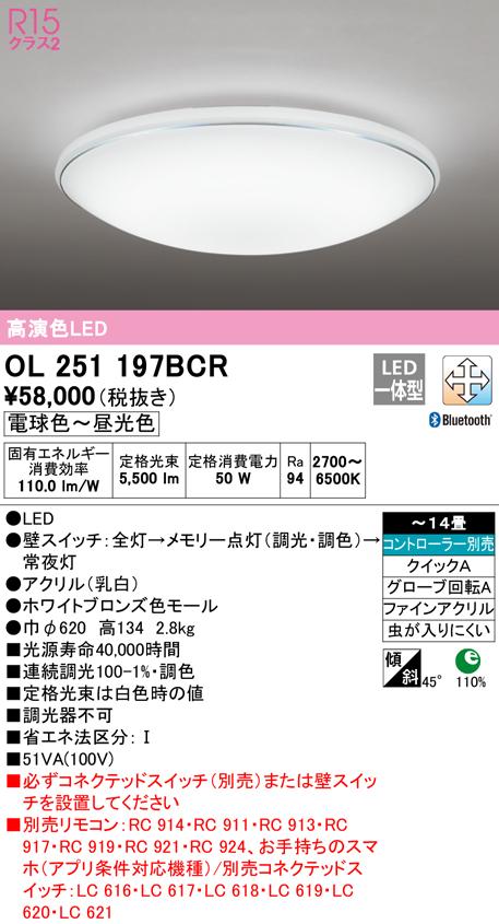 OL251197BCRLEDシーリングライト 14畳用 R15高演色CONNECTED LIGHTING LC-FREE 調光・調色 Bluetooth対応 電気工事不要オーデリック 照明器具 天井照明 居間 リビング 応接 シンプル 【~14畳】