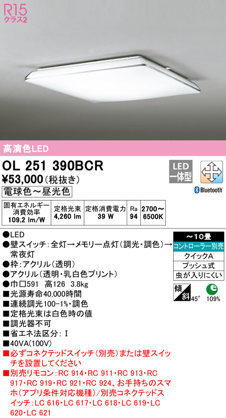 OL251390BCRLEDシーリングライト 10畳用 R15高演色CONNECTED LIGHTING LC-FREE 調光・調色 Bluetooth対応 電気工事不要オーデリック 照明器具 天井照明 居間 リビング 応接 シンプル 【~10畳】