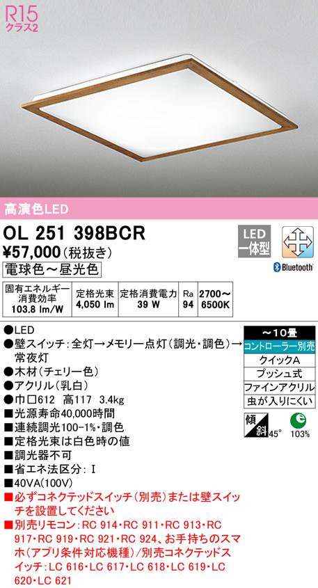 OL251398BCRLEDシーリングライト 10畳用 R15高演色CONNECTED LIGHTING LC-FREE 調光・調色 Bluetooth対応 電気工事不要オーデリック 照明器具 天井照明 居間 リビング 応接 シンプル 【~10畳】