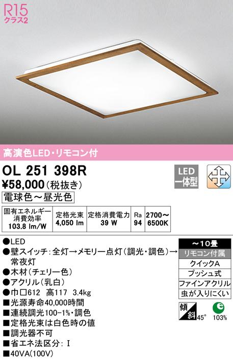 OL251398RLEDシーリングライト 10畳用 R15高演色LC-FREE 調光・調色 電気工事不要オーデリック 照明器具 天井照明 居間 リビング 応接 シンプル 【~10畳】
