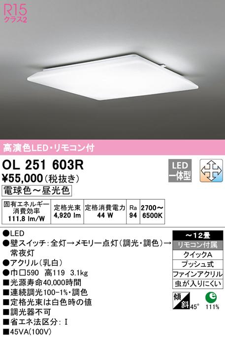 OL251603RLEDシーリングライト 12畳用 R15高演色LC-FREE 調光・調色 電気工事不要オーデリック 照明器具 天井照明 居間 リビング 応接 シンプル 【~12畳】