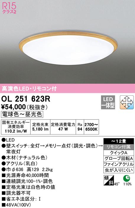 OL251623RLEDシーリングライト 12畳用 R15高演色LC-FREE 調光・調色 電気工事不要オーデリック 照明器具 天井照明 居間 リビング 応接 シンプル 【~12畳】