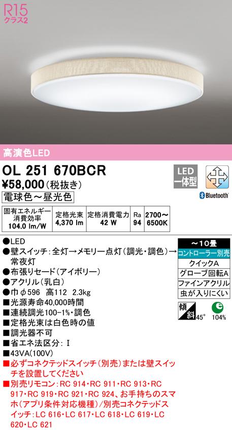 OL251670BCRLEDシーリングライト 10畳用 R15高演色CONNECTED LIGHTING LC-FREE 調光・調色 Bluetooth対応 電気工事不要オーデリック 照明器具 天井照明 居間 リビング 応接 おしゃれ 【~10畳】