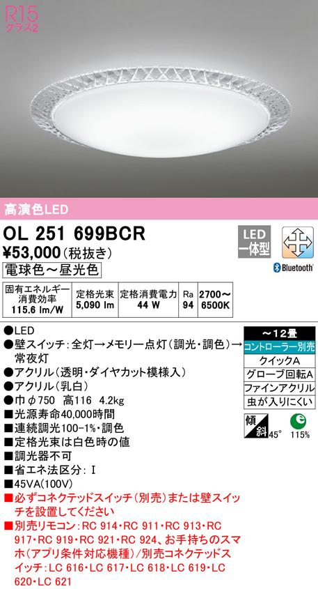 OL251699BCRLEDシーリングライト 12畳用 R15高演色CONNECTED LIGHTING LC-FREE 調光・調色 Bluetooth対応 電気工事不要オーデリック 照明器具 天井照明 居間 リビング 応接 おしゃれ 【~12畳】