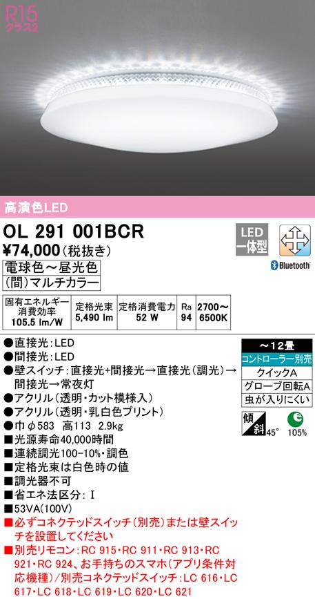 OL291001BCRシーン演出LEDシーリングライト DuaLuce Multicolor 12畳用 R15高演色CONNECTED LIGHTING LC-FREE 調光・調色 Bluetooth対応 電気工事不要オーデリック 照明器具 天井照明 居間 リビング 応接 シンプル 【~12畳】
