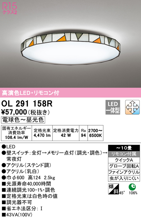 OL291158RLEDシーリングライト 10畳用 R15高演色LC-FREE 調光・調色 電気工事不要オーデリック 照明器具 天井照明 居間 リビング 応接 おしゃれ 【~10畳】