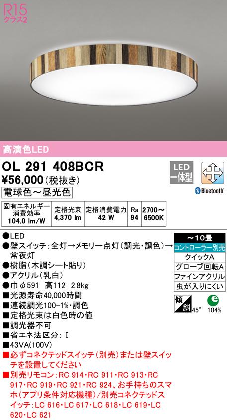 OL291408BCRLEDシーリングライト 10畳用 R15高演色CONNECTED LIGHTING LC-FREE 調光・調色 Bluetooth対応 電気工事不要オーデリック 照明器具 天井照明 居間 リビング 応接 おしゃれ 【~10畳】