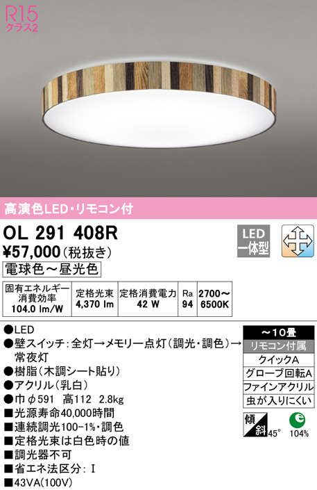 OL291408RLEDシーリングライト 10畳用 R15高演色LC-FREE 調光・調色 電気工事不要オーデリック 照明器具 天井照明 居間 リビング 応接 おしゃれ 【~10畳】