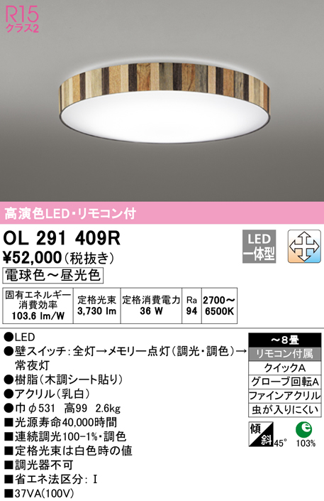 OL291409RLEDシーリングライト 8畳用 R15高演色LC-FREE 調光・調色 電気工事不要オーデリック 照明器具 天井照明 居間 リビング 応接 おしゃれ 【~8畳】