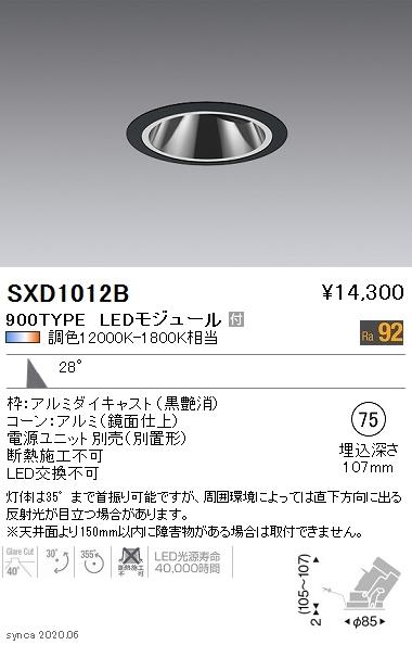 SXD1012BLEDグレアレスユニバーサルダウンライト Syncaシリーズ本体 28°広角配光 埋込φ75Fit/Fit Plus 無線調光 調色 900タイプ 12V IRC ミニハロゲン球50W器具相当遠藤照明 施設照明