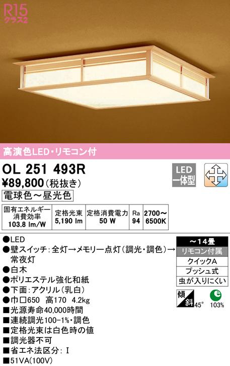 OL251493RLED和風シーリングライト 14畳用 R15高演色LC-FREE 調光・調色 電気工事不要オーデリック 照明器具 和室向け 天井照明 インテリア照明 【~14畳】