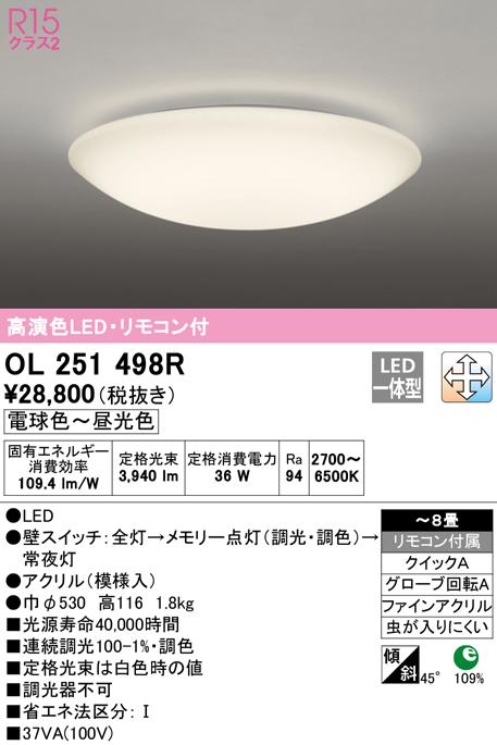 OL251498RLED和風シーリングライト 8畳用 R15高演色LC-FREE 調光・調色 電気工事不要オーデリック 照明器具 和室向け 天井照明 インテリア照明 【~8畳】
