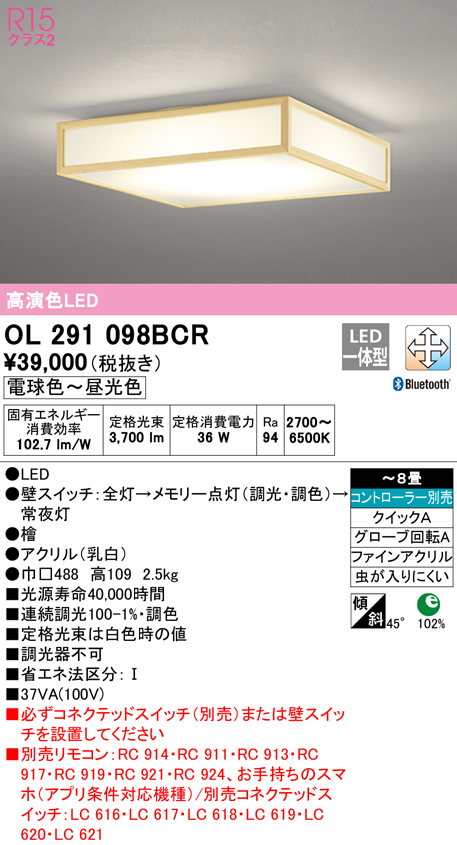 OL291098BCRLED和風シーリングライト 8畳用 R15高演色CONNECTED LIGHTING LC-FREE 調光・調色 Bluetooth対応 電気工事不要オーデリック 照明器具 和室向け 天井照明 インテリア照明 【~8畳】
