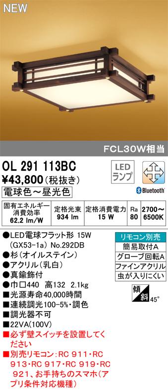 値引きする OL291113BCLED和風小型シーリングライトCONNECTED 調光・調色 LIGHTING 天井照明 LC-FREE 調光・調色 和室向け Bluetooth対応 FCL30W相当オーデリック 照明器具 和室向け 天井照明 インテリア照明, ビジネスサポート福岡:e42cb732 --- kanvasma.com