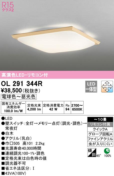 OL291344RLED和風シーリングライト 10畳用 R15高演色LC-FREE 調光・調色 電気工事不要オーデリック 照明器具 和室向け 天井照明 インテリア照明 【~10畳】