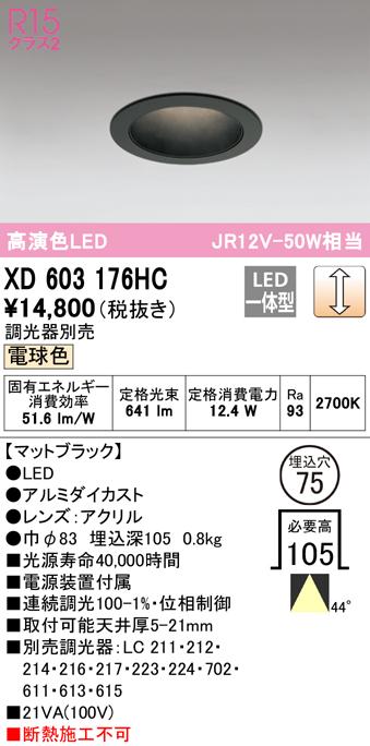 XD603176HCLEDダウンライト M形(一般型)電球色 LC調光 JR12V-50Wクラス 埋込穴φ75オーデリック 照明器具 天井照明
