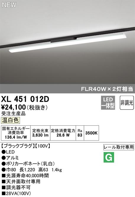 照明器具 温白色 XL451012DLED-LINE FLR40W×2灯相当オーデリック 非調光4000lmタイプ LED一体型 ライティングダクトレール用LEDベースライト40形