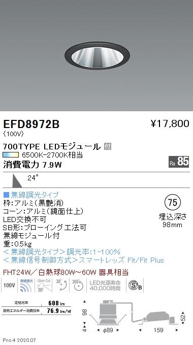 無線調光 Tunable 埋込穴φ75遠藤照明 700タイプ24°広角配光 EFD8972BLEDユニバーサルダウンライト(高気密形) Plus LEDZFit/Fit 調色FHT24W器具相当 施設照明
