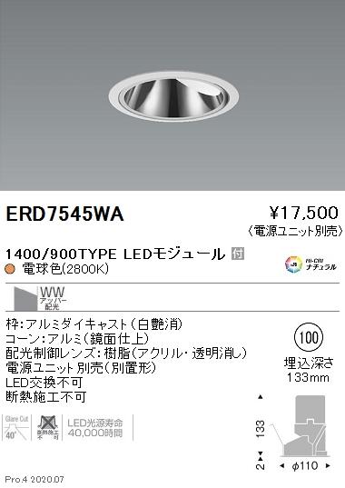 2800K ERD7545WALEDグレアレスウォールウォッシャーダウンライトLEDZ 埋込穴φ100ウォールウォッシュ(アッパー)配光 電源ユニット別売 Hi-CRIナチュラル遠藤照明 施設照明 GLARE-LESSシリーズ本体のみ