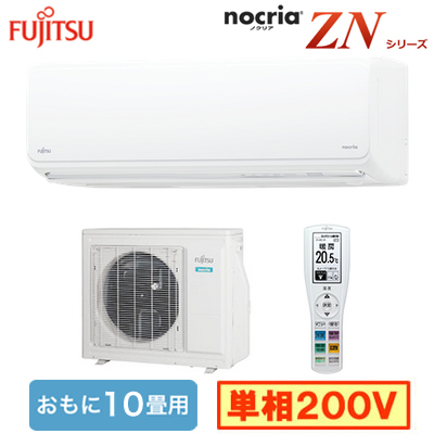 AS-ZN281L2 (おもに10畳用)ルームエアコン 富士通ゼネラル ゴク暖 nocria ZNシリーズ 2021年モデル 寒冷地向け 単相200V 室内電源 住宅設備用 取付工事費別途