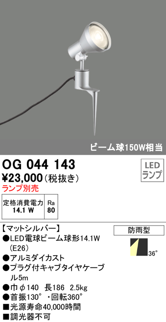 OG044143エクステリア LEDスポットライトLED電球ビーム球形対応 防雨型オーデリック 照明器具 アウトドアライト