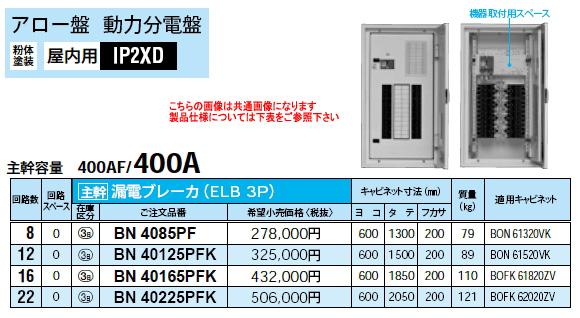 パナソニック Panasonic 電設資材アロー盤アロー盤 動力分電盤BN40165PFK