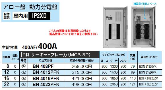 パナソニック Panasonic 電設資材アロー盤アロー盤 動力分電盤BN4016PFK