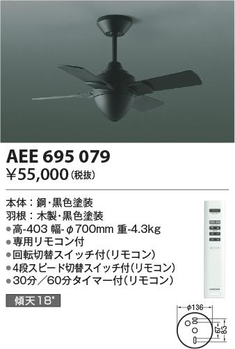 コイズミ照明 照明器具Simple Fan T-シリーズ インテリアファン本体 灯具なしタイプ リモコン付AEE695079
