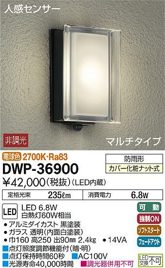 大光電機 照明器具LEDアウトドアライト ポーチ灯 人感センサー付マルチタイプ 電球色 白熱灯60W相当DWP-36900