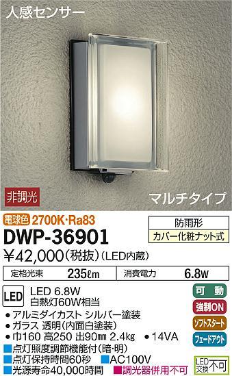 大光電機 照明器具LEDアウトドアライト ポーチ灯 人感センサー付マルチタイプ 電球色 白熱灯60W相当DWP-36901