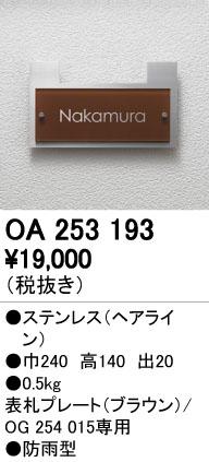 オーデリック 照明部材表札プレートOA253193