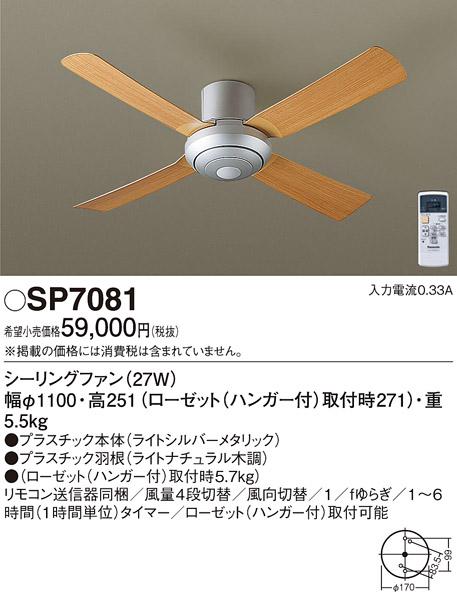 パナソニック Panasonic 照明器具ACモータータイプ シーリングファン直付タイプSP7081